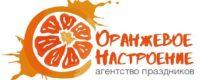 Оранжевое настроение — организация праздников в г.Орск